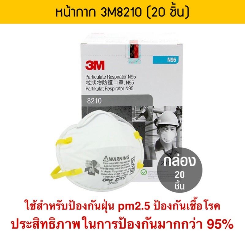 ❡△☄หน้ากาก N95 กันฝุ่น กันเชื้อโรค 3M 8210, 8210V, 9105Vflex ใช้ป้องกันฝุ่น PM2.5 ป้องกันเชื้อโรค