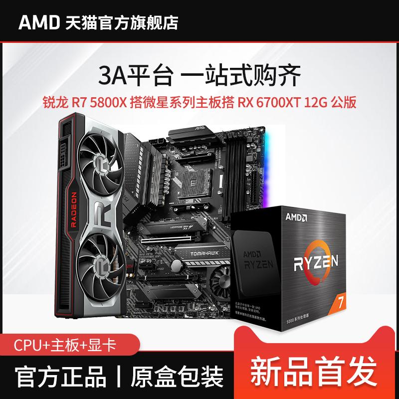 Amd Msi Sapphire 3A Set 6700 Xt กราฟิกการ์ดพร้อมเมนบอร์ด Ryzen 7 5800 X With X570 / B550M With R5600 X Cpu Set
