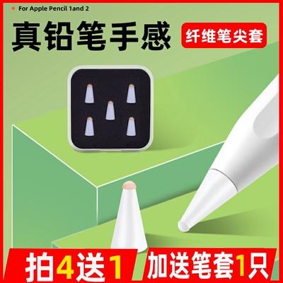 ☽がปากกาเขียนด้วยมือ[เส้นใยทั่วไปที่ทนต่อการสึกหรอ] เหมาะสำหรับ Apple applepencil1/2หนึ่งหรือสองตัว Yibosi 6ตัวยึดปลายปาก