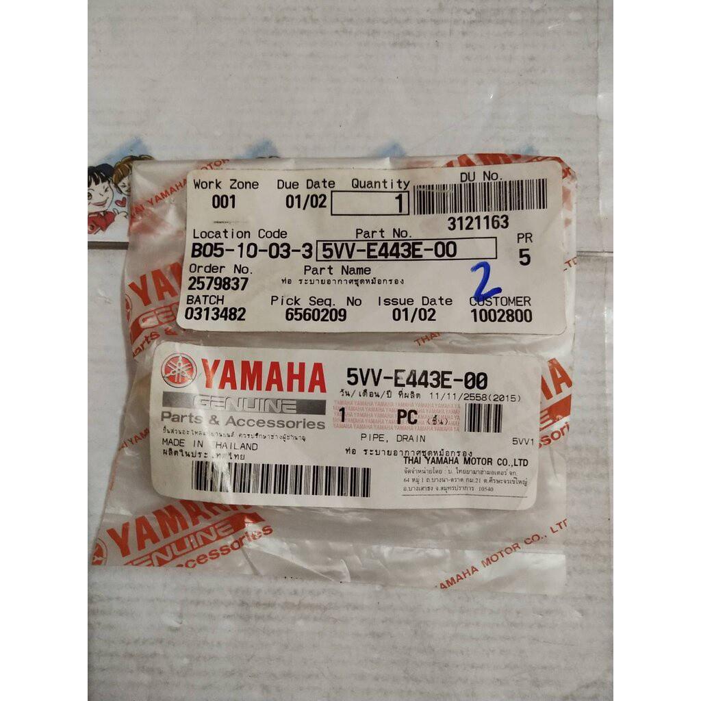 ท่อ ระบายอากาศชุดหม้อกรอง สำหรับรุ่น MIO อะไหล่แท้ YAMAHA 5VV-E443E-00
