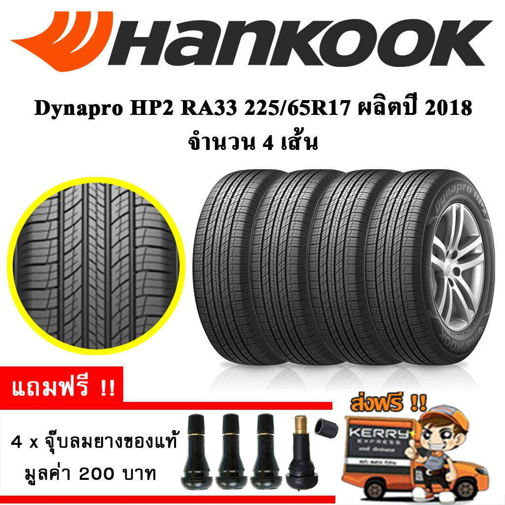ยางรถยนต์ Hankook Dynapro HP2 RA33 225/65R17 ปี18 4เส้น