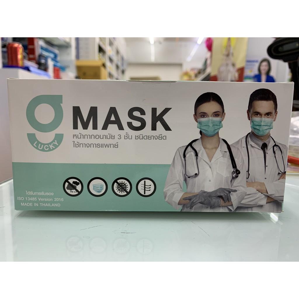 G lucky mask หน้ากากอนามัย 3 ชั้น เกรดการแพทย์