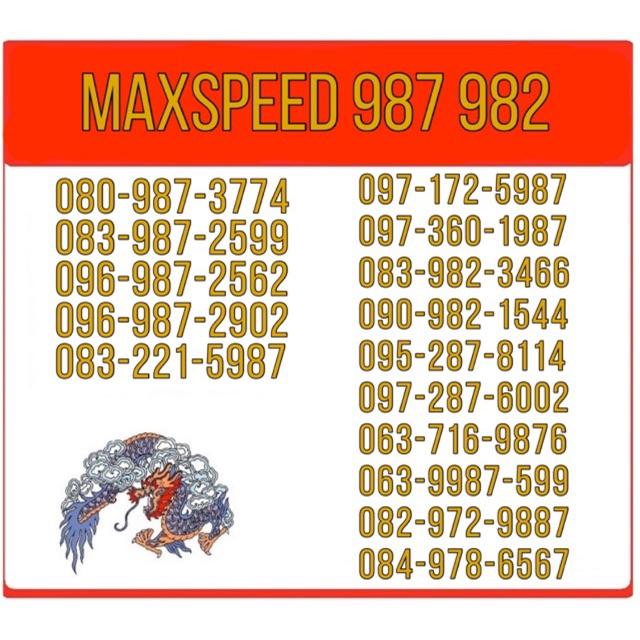 เลือกเบอร์ได้ เลขมังกร หงส์ 987 982 287 ซิมเทพ Max speed มงคล เบอร์สวย เบอร์มงคล เบอร์ดี ซิมเน็ต 60GB/เดือน ใช้แล้วปัง