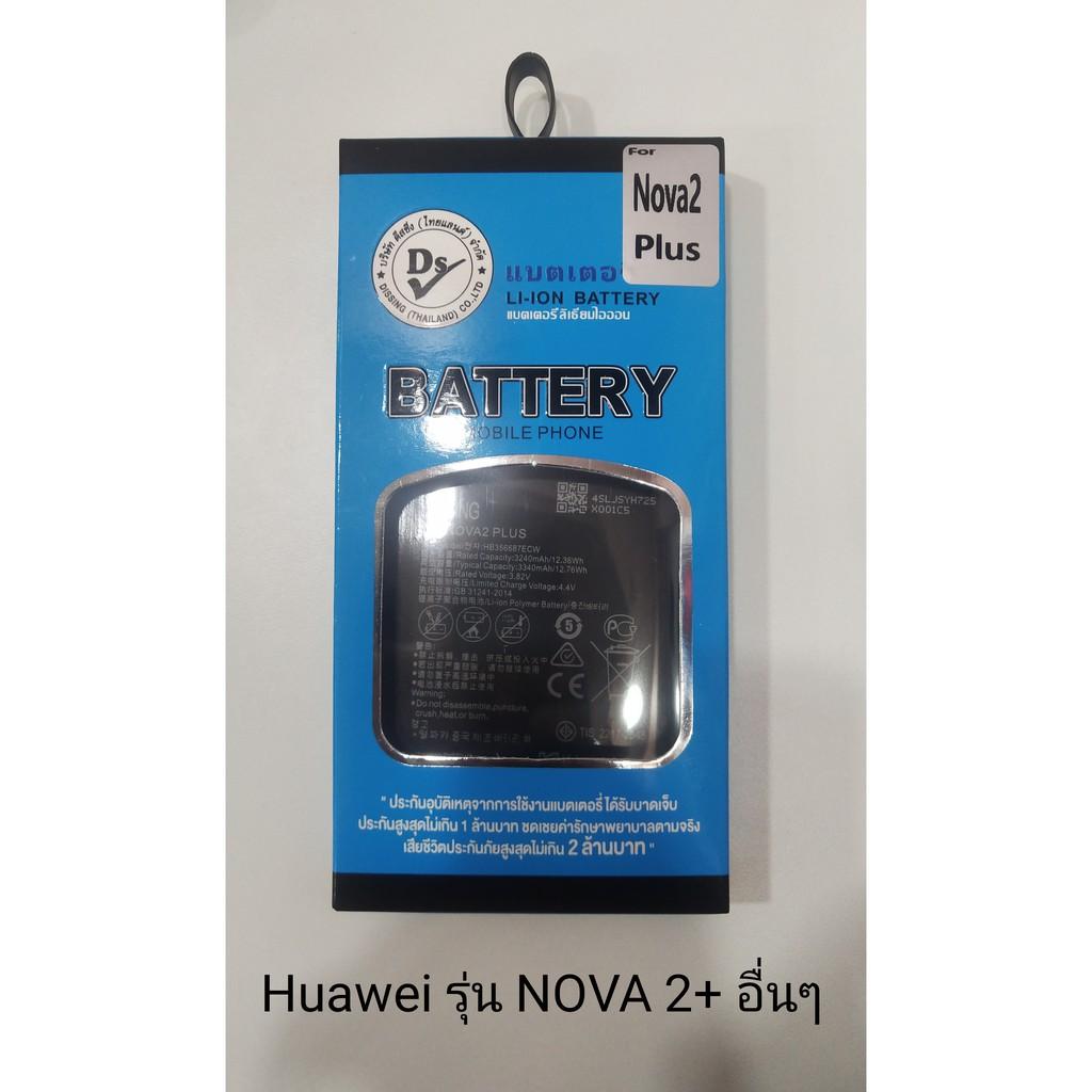 แบต HUAWEI NOVA2+/NOVA2i/NOVA3i DS(Dissing)แบตคุณภาพดี