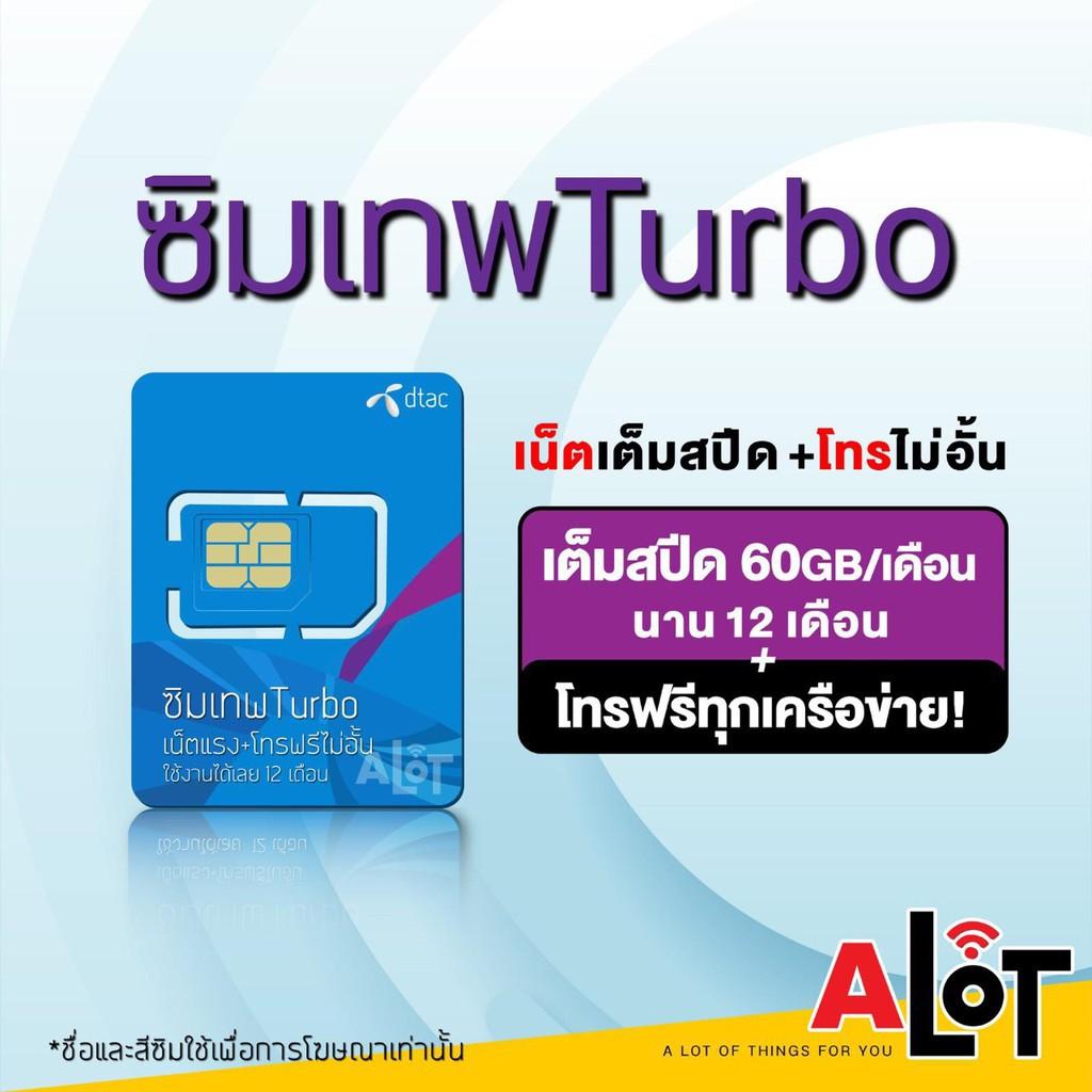 ❡►♦[ SET1 เลือกเบอร์ได้ ] ซิมเทพ DTAC ซิมเทพดีแทค turbo เน็ตเต็มสปีด 60GB โทรฟรีทุกค่าย ใช้งาน 1 ปี ไม่ต้องเติมเงิน A l