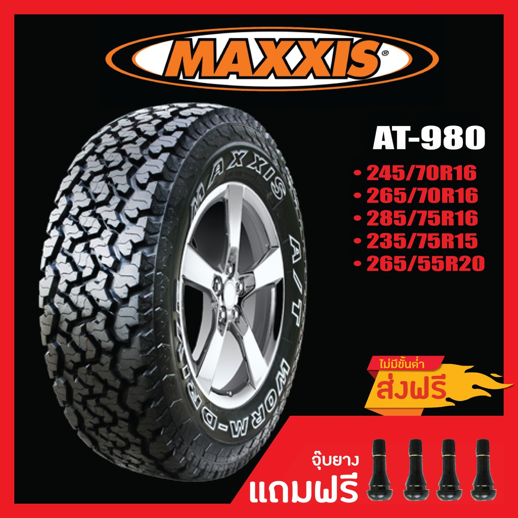 [ส่งฟรี] MAXXIS AT-980 E • 245/70R16 • 265/70R16 • 285/75R16 • 235/75R15 • 265/55R20 ยางใหม่ปี 2020