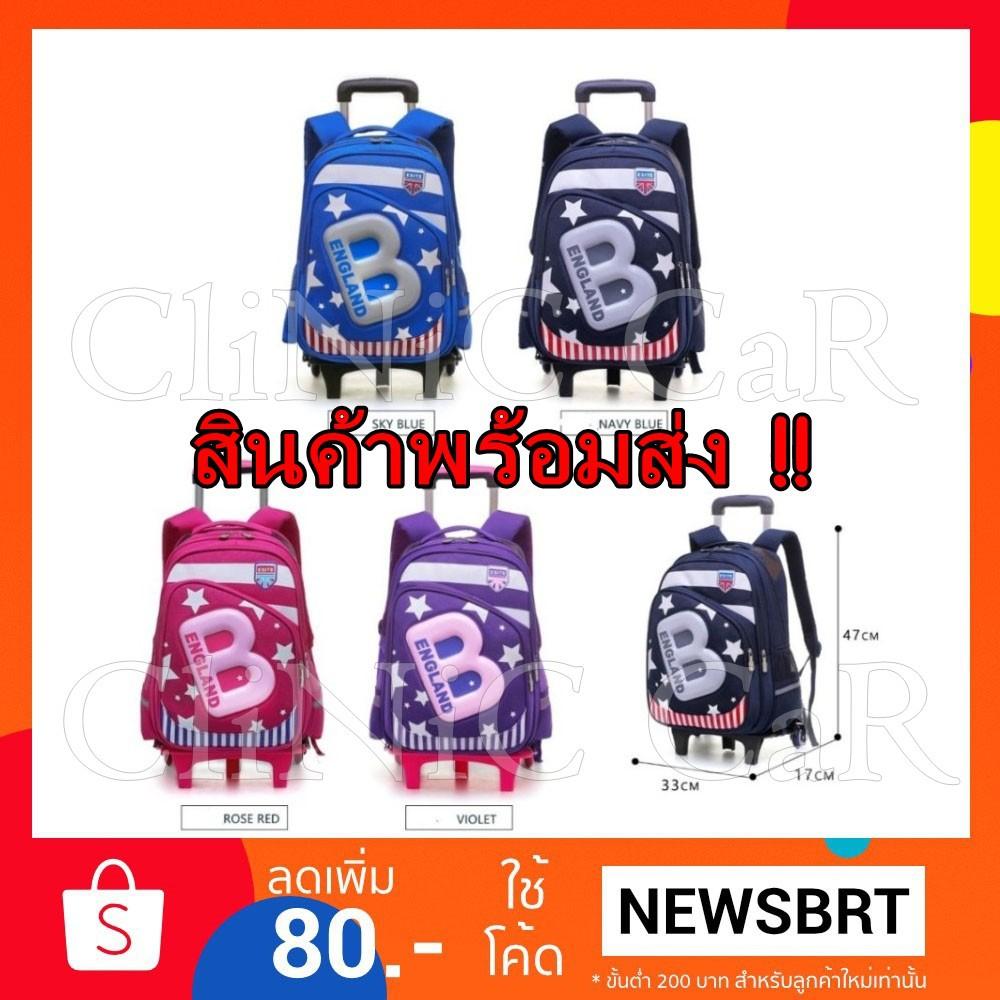 กระเป๋าเดินทาง กระเป๋าเดินทางล้อลาก หรือกระเป๋านักเรียน V.15   6 ล้อ กระเป๋าล้อลาก กระเป๋าเดินทาง