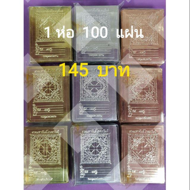 ○แผ่นดวงโภคทรัพย์ 📢ราคาส่ง 100 แผ่น 145 บาท📢 แผ่นดวง ทอง เงิน นาค ขนาด 2.5 x 3.5 นิ้ว