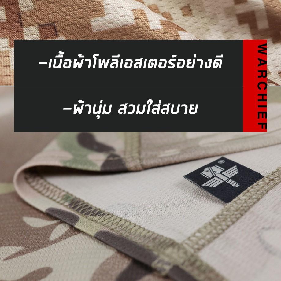 โม่งทหาร(ชุดที่2)