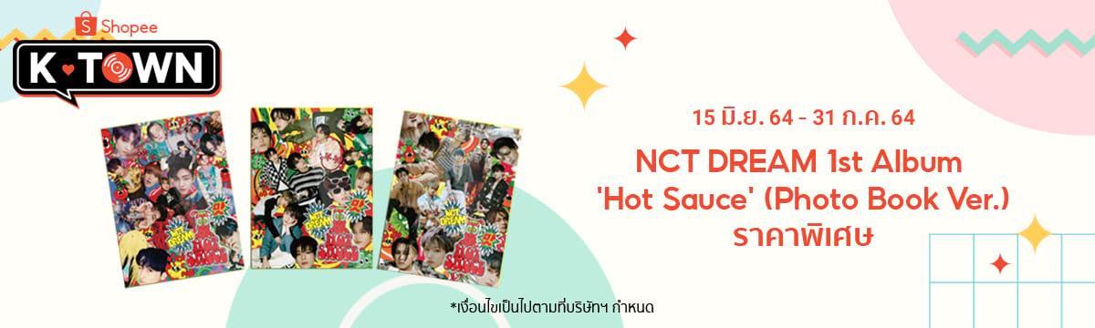 NCT Dream 1st Album 'Hot Sauce' (Photo Book Ver.) ราคาพิเศษ