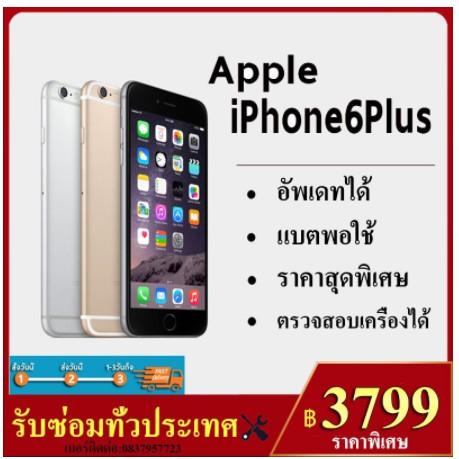 iphone 6 plus ไอโฟน6พลัส iphone6พลัส 16GB 64GB apple iphone ip6+