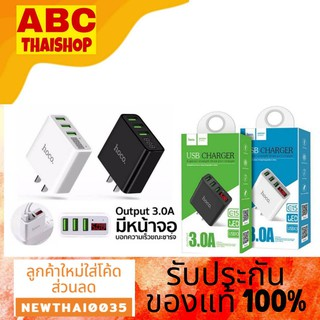 Review Hoco C15 adapter หัวชาร์จ 3.0A หน้าจอLED แท้100%