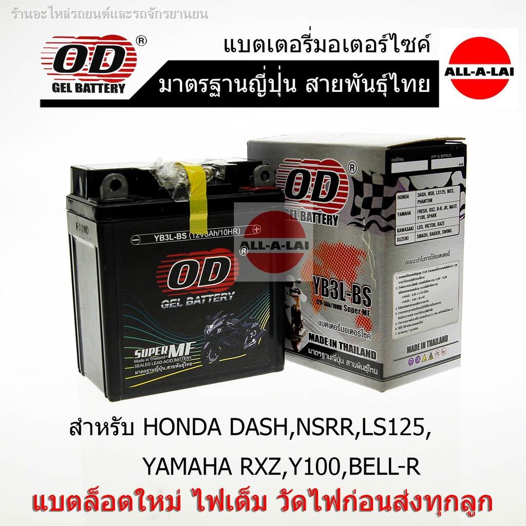 🌈ใหม่ล่าสุด🌈❅♛แบตเตอรี่แห้ง OD YB3L-BS (12V3Ah) สำหรับ HONDA DASH ,NSRR ,LS125 , YAMAHA RXZ , Y100 , BELL-R ,