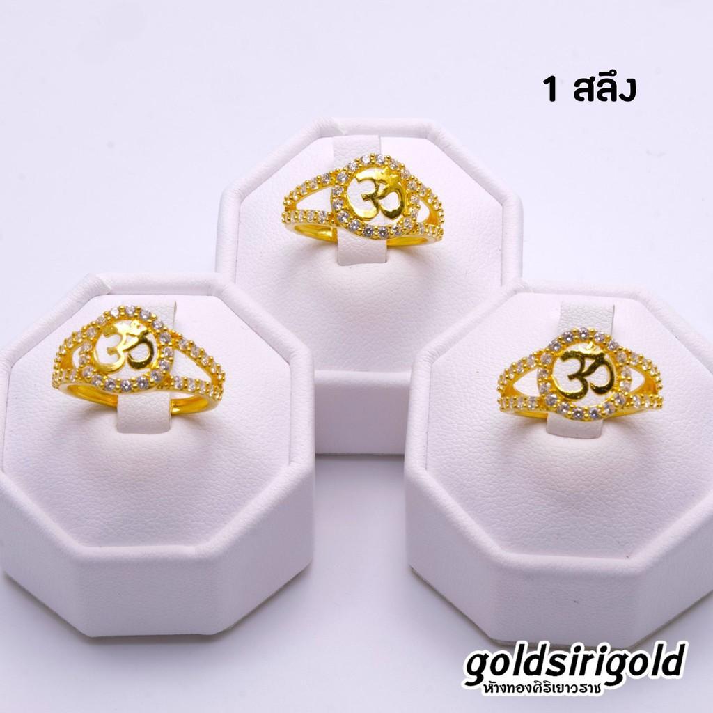 ราคาไม่แพงมาก✠△[ผ่อน0%] แหวนทองแท้ 1 สลึง #ทองคำแท้96.5% #ลายแฟนซีเพชรCZ #ขายได้ จำนำได้ #มีใบรับประกัน #สินค้าพร้อมส่ง!