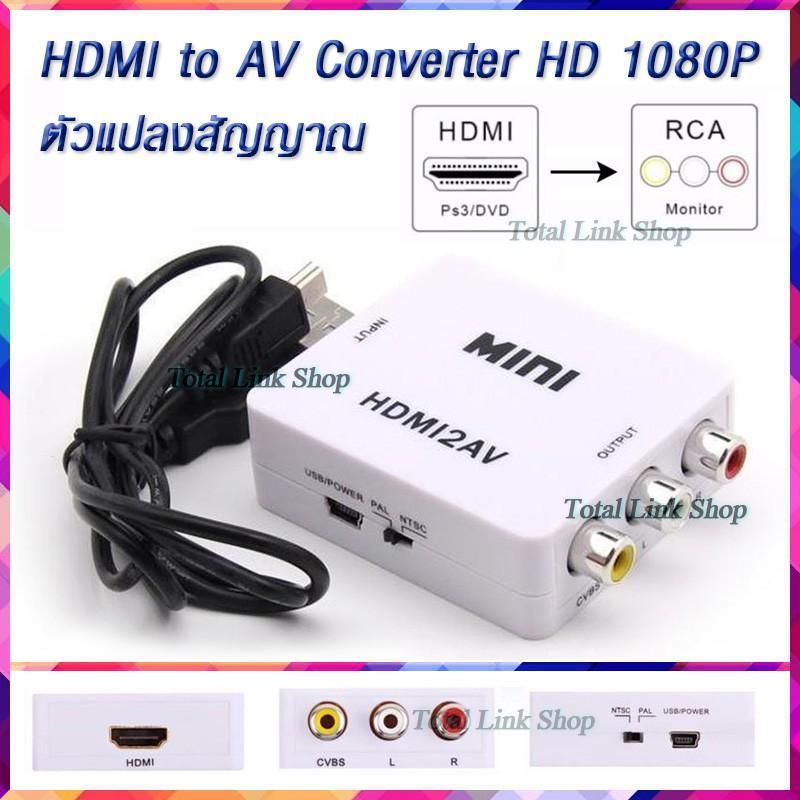🌟ตัวแปลงสัญญาณ HDMI เป็น AV🌟แค่เสียบสายก็ใช้ได้เลย Converter HD 1080P Video Converter Box HDMI to RCA /AV/CVSB HDMI2AV