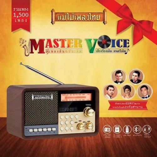 เครื่องเสียงสุดคลาสสิคแม่ไม้เพลงไทย แถมฟรี CD แผ่นเสียงแม่ไม้เพลงไทย 1 แผ่น / กระเป๋าผ้า ลดโลกร้อน