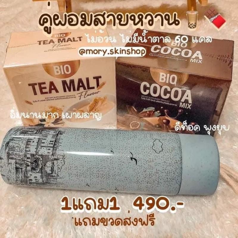 ไบโอโกโก้ BIO COCOA ตอบโจทย์สายกิน หมดไส้หมดพุง