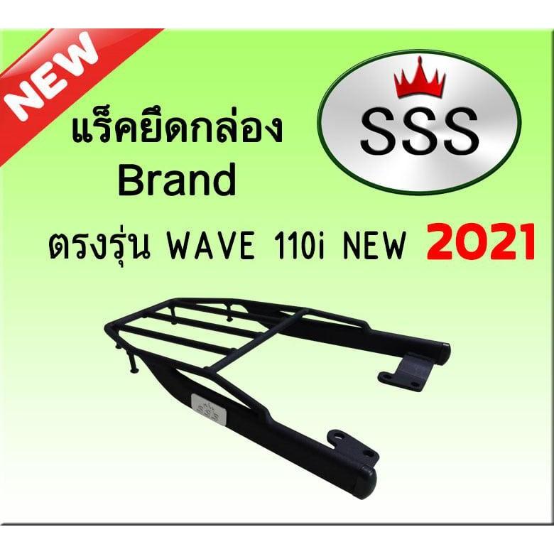 แร็คSSS(สามเอส) all new wave110i 2021-2022 ไฟหน้า led
