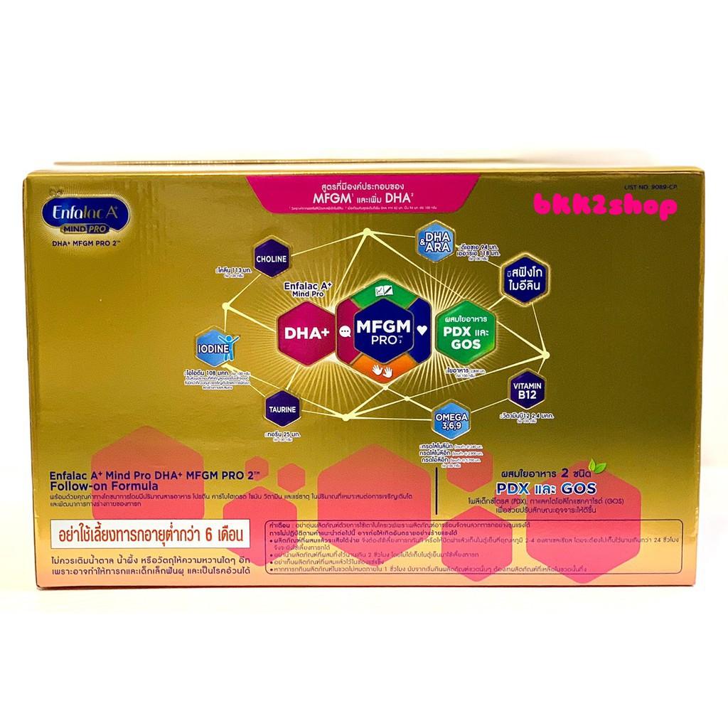 ✶❆นมผงEnfalac A+Mind Pro สูตร2 ขนาด 3850 กรัม (1กล่อง บรรจุ 550 จำนวน 7 ซอง)