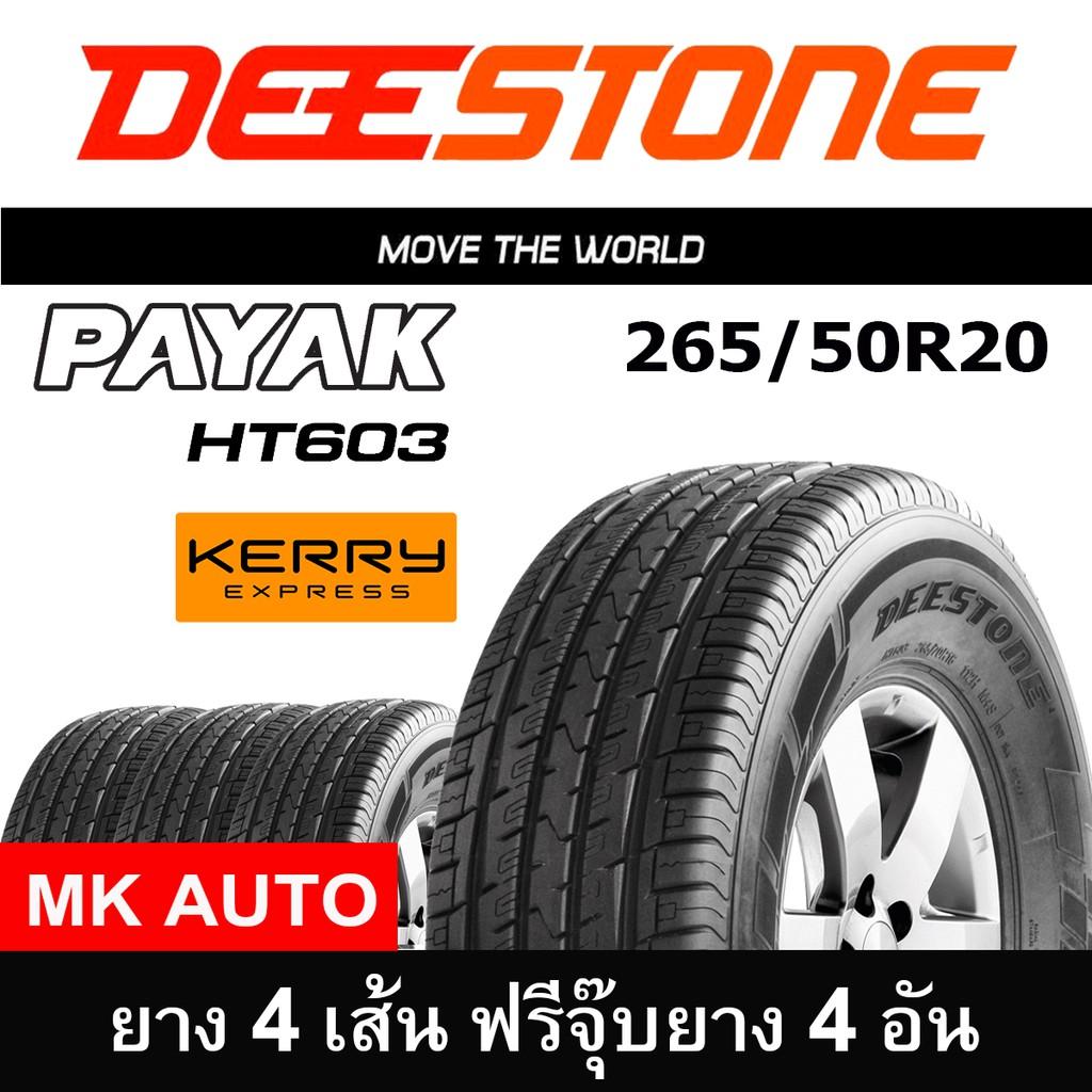 265/50R20 Deestone HT603 ชุดแพ็ค 4 เส้น(ฟรีจุ๊บแท้ 4 อัน)