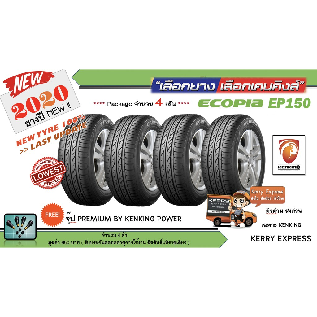 ผ่อน 0% 185/65 R14 Bridgestone Ecopia EP150 ยางใหม่ปี 2020 (4 เส้น)  Free!! จุ๊ป Kenking Power 650฿