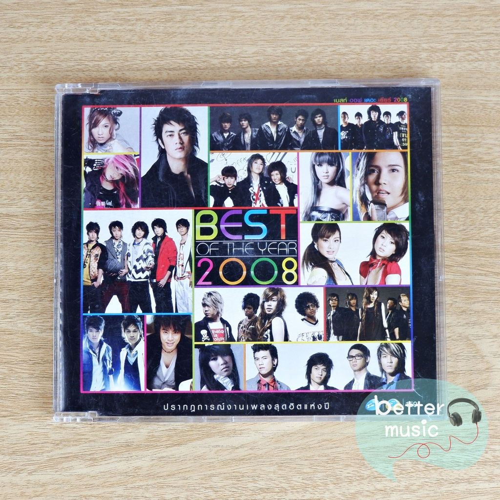 CD เพลง RS : Best of The Year 2008