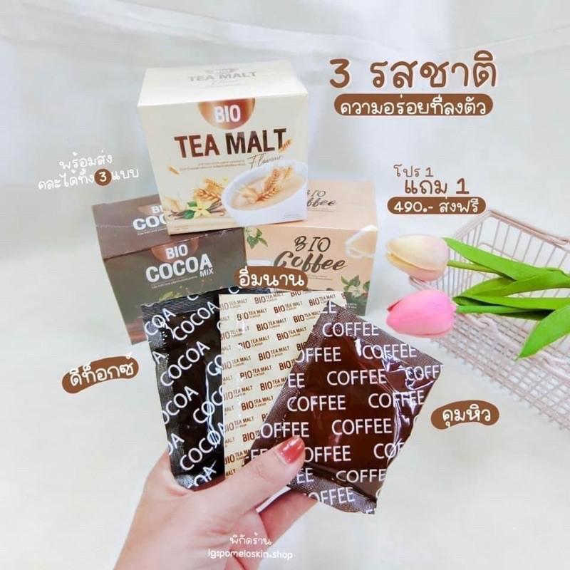 Bio Cocoa mix khunchan ทดลอง3ซอง ไบโอ โกโก้มิกซ์ กาแฟมิกซ์ ดีท็อก&คุมหิว (รับประกันของเเท้💯%)