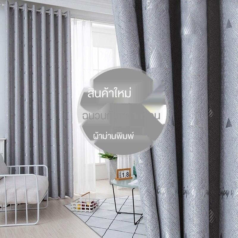หนาเต็มร่มเงาผ้าม่านสำเร็จรูปห้องนั่งเล่นห้องนอนเช่าสีอาทิตย์ลอยม่านเส้นด้าย nUlR