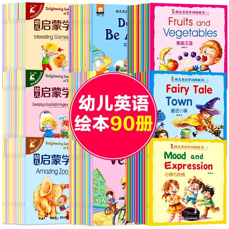 90 Books Of Children Books หนังสือการออกกําลังกายสําหรับเด็ก