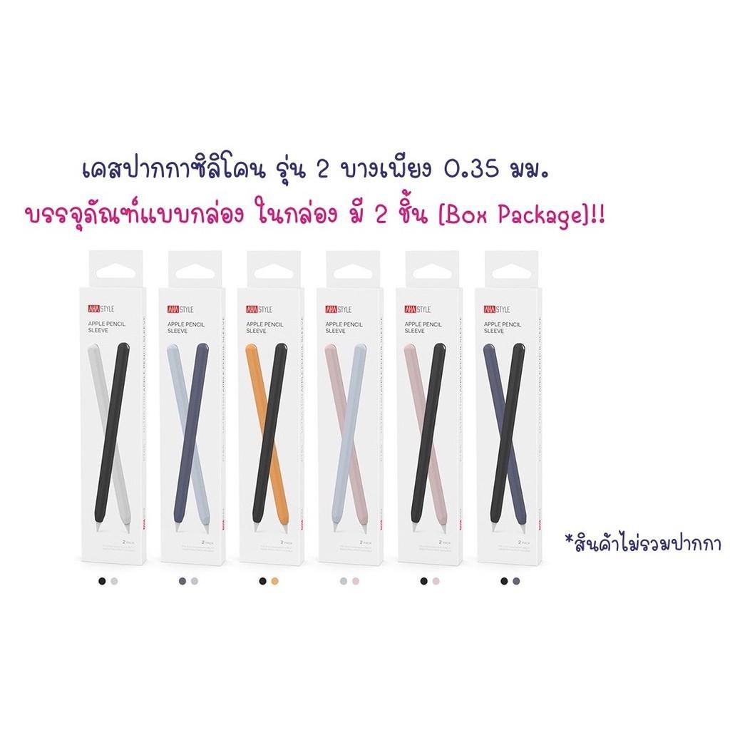 สิ่งใหม่☸☽พร้อมส่ง🇹🇭ปลอกปากกา Applepencil Gen 2 รุ่นใหม่ บาง0.35 เคส ปากกา ซิลิโคน ปลอกปากกาซิลิโคน เคสปากกา Apple Pe