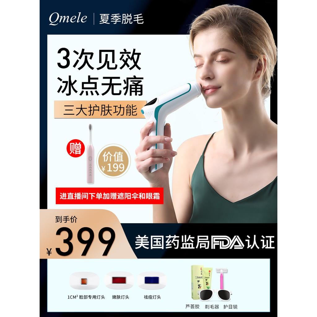 QmeleIce-Sensitive Household Laser Hair Removal Device Freezing Point Hair Removal Device Device Face Underarm Private P