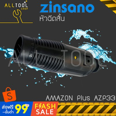ZINSANO ปลายหัวฉีดสั้น ปรับได้ เครื่องฉีดน้ำ AMAZON Plus AZP33 ซินซาโน่