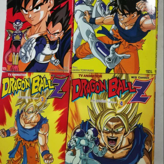 หนังสือการ์ตูนDragonball ภาคซุปเปอร์ไซย่า ฟรีเซอร์