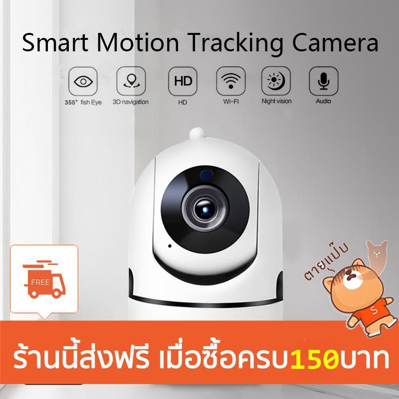 ❤Yammy Wifi IP Camera Wireless WiFi Camera 720P HD Night Vision Infrared  Tracking Automatically Multifunctional