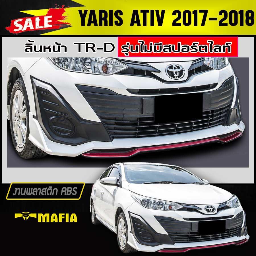 ลิ้นหน้า สเกิร์ตหน้า YARIS ATIV 2017-2018 ทรงTR-D รุ่นไม่มีสปอร์ตไลท์ พลาสติกABS (งานดิบไม่ทำสี)