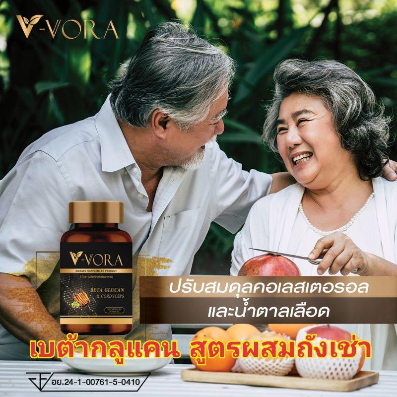 V-Vora เบต้ากลูแคน Beta Glucan ถังเช่า และมะขามป้อม สร้างภูมคุ้มกัน เหมาะกับผู้เป็นโรคเบาหวาน