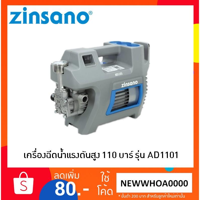 ZINSANO เครื่องฉีดน้ำแรงดันสูง 110 บาร์ รุ่น AD1101 (INDUCTION MOTOR)