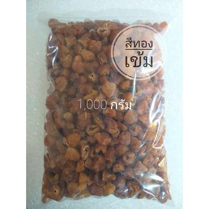 #ลำไยอบแห้งสีทองเข้ม 1,000 กรัม ราคา 210 บาทผลไม้และผลไม้อบแห้ง