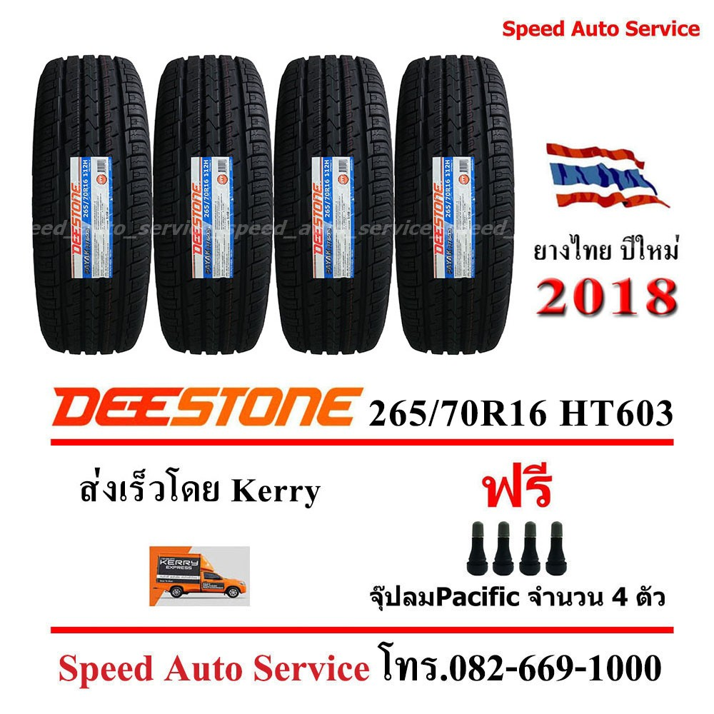 DEESTONE ยางรถยนต์ 265/70R16 รุ่น PAYAK HT603 4 เส้น (ฟรี จุ๊บลม Pacific ทุกเส้น)