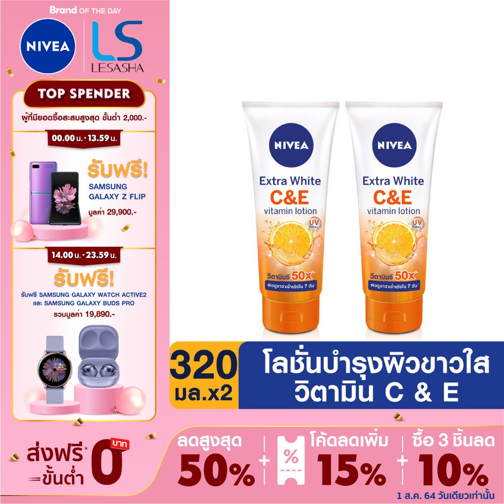 [ส่งฟรี] นีเวีย เอ็กซ์ตร้าไวท์ ซีแอนด์อี วิตามินโลชั่น 320มล. 2ชิ้น Nivea Extra White Cande Vitamin Lotion 320ml. 2 Pcs..