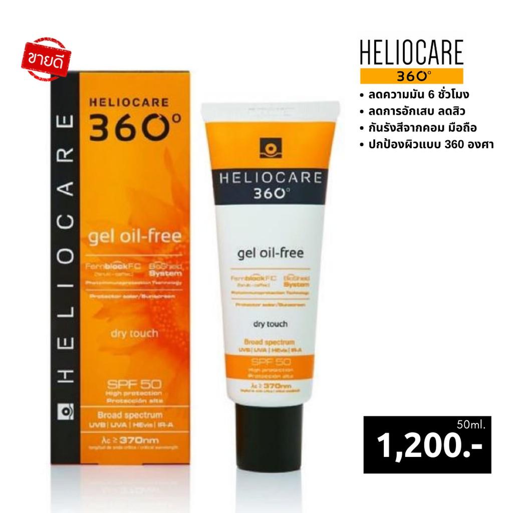 (กันแดดสูตรควบคุมมัน) Heliocare 360 Gel Oil Free 50ml.