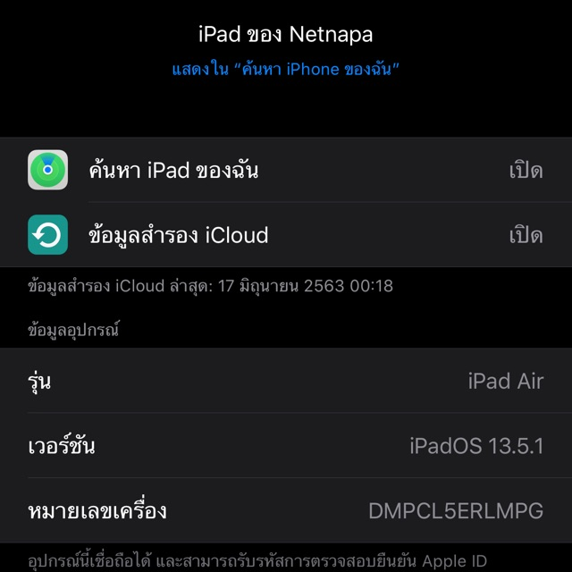 อายุการใช้งาน 1 เดือน Ipad air3 64G wifi สีทอง มือสอง ประกันเหลือ 11 เดือน
