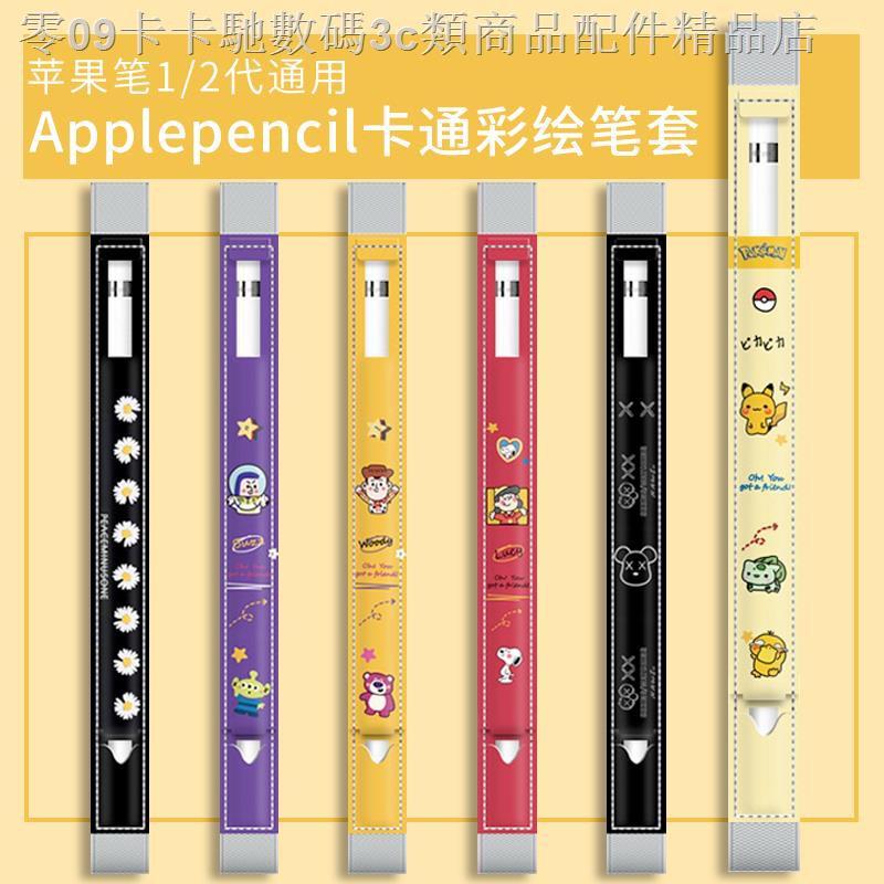 เคสกระเป๋าป้องกันสําหรับ Applepencil Ipcil Ipad 9 . 7 นิ้ว