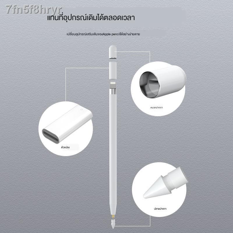 🔥พร้อมส่ง🎁♞[US W&P] Apple pencil tip pen cap ipadpencil nib charging adapter cover 1st generation replacement origina