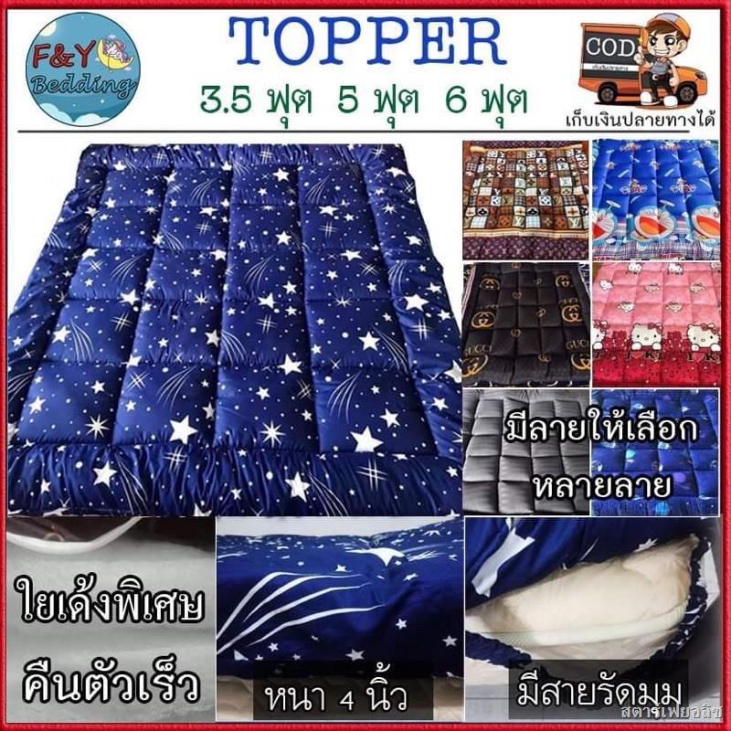 🔥พร้อมส่ง🍓ท็อปเปอร์ Topper ที่นอนท็อปเปอร์ ขนาด 3.5 ฟุต 5 ฟุต 6 ฟุต 💕ใยท็อปเปอร์ใยเด้ง สีไม่ตก