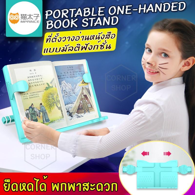 ที่ตั้งหนังสือ แท่นวางหนังสือ ขาตั้ง iPad ที่วางไอแพ็ด แท่นวาง Stand ที่วางแท็บเล็ต ชั้นวางหนังสือ Book Stand พกพาได้