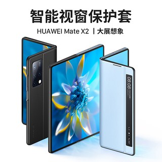 Review Huaweimatex2Phone Case Huawei Foldable Screen Protective Casemate x2Protective Shell Genuine Leather Envelope All-Inclus