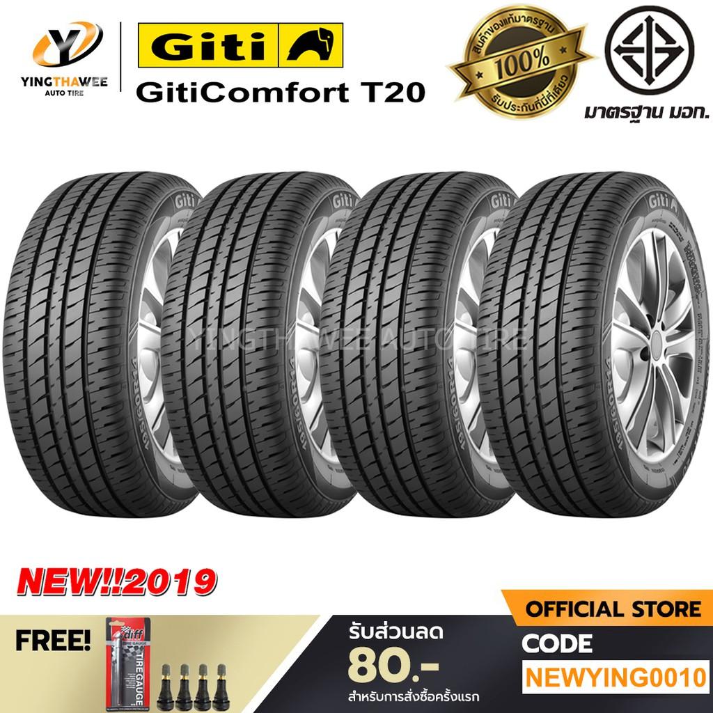 [จัดส่งฟรี] GITI 185/65R14 ยางรถยนต์ รุ่น Comfort T20 จำนวน 4 เส้น แถม เกจวัดลมยาง 1 ตัว + จุ๊บลมยางแกนทองเหลือง 4 ตัว