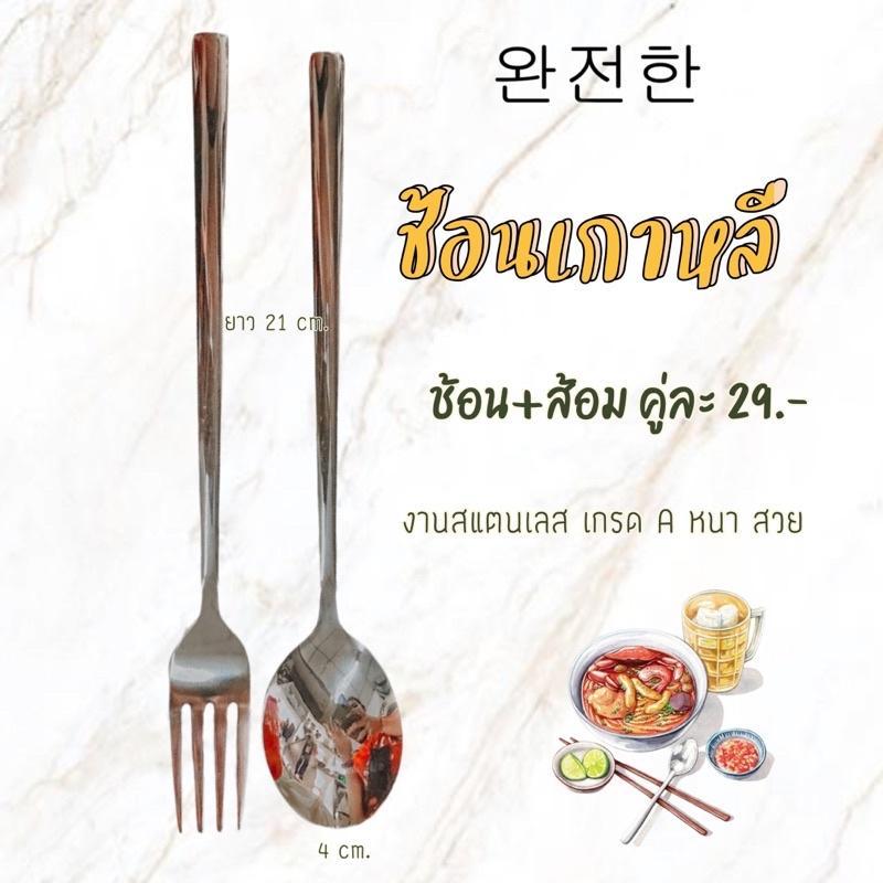 ช้อนเกาหลี ช้อน+ส้อม สแตนเลสเนื้อดี สไตล์เกาหลี ช้อนด้ามยาว.