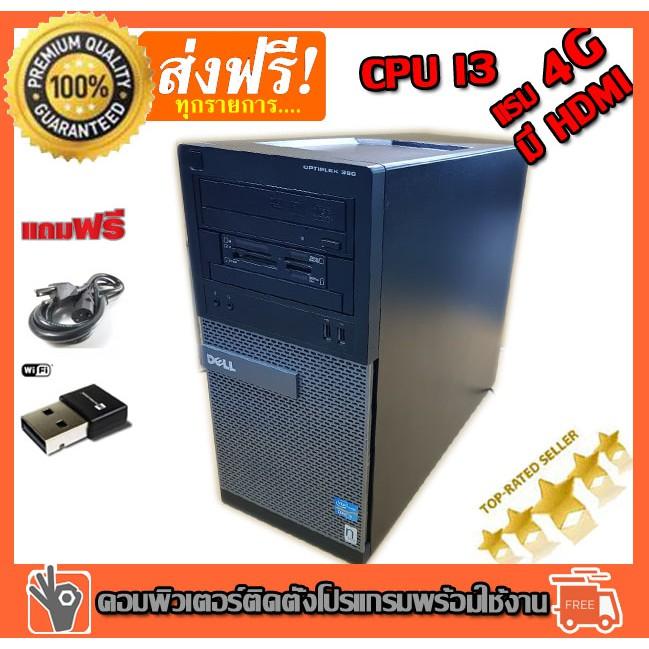 คอมพิวเตอร์ PC DELL OPTIPLEX 390 SFF CPU:i3-2120 3 3 Ghz Socket 1155 RAM  DDR3 4 GB HDD 500 GB DVD-RW VGA HD Graphics